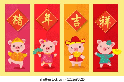 Happy Chinese New Year 2019. Year of the Pig. Greetings template with cute little pigs. Chinese Translation: auspicious year of the pig.