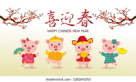 Happy Chinese New Year 2019. Year of the Pig. Greetings template with cute little pigs. Chinese Translation: Happy New Year.