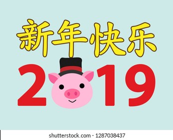 Happy Chinese New Year 2019 graphic and background.