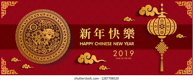 Happy Chinese New Year 2019 , Zodiac sign for greetings card Year of the pig. Chinese characters mean Happy New Year, invitation, posters, brochure, banners, calendar, paper cut style.