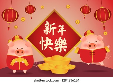 Happy Chinese New Year 2019. The year of the pig. cute vector for greetings card, flyers, invitation, posters, brochure, banners, calendar. Chinese word mean Happy New Year.