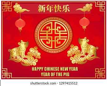 Happy Chinese New Year 2019 year of the pig . Chinese characters mean Happy New Year, wealthy, Zodiac sign for greetings card, flyers, invitation, posters, brochure, banners, calendar