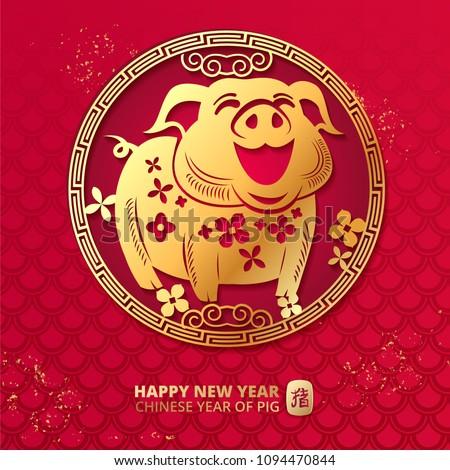 Happy Chinese New Year 2019 Banner Stock-Vektorgrafik (Lizenzfrei ...