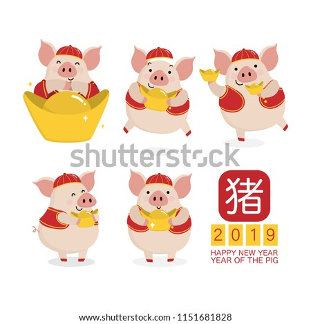 Happy Chinese New Year 2019 Greeting Stock Vektorgrafik Lizenzfrei