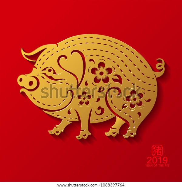 Happy Chinese New Year 2019 Zodiac Stock Vector Royalty Free 1088397764