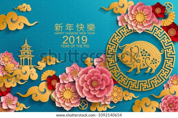 2019년 해피 중국 별자리 금색 종이 스톡 벡터(로열티 프리) 1092140654