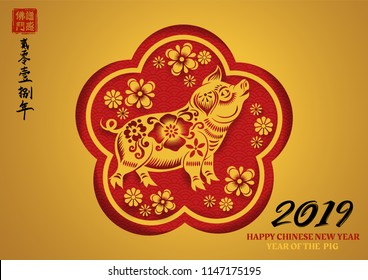 Happy chinese new year 2019,Zodiac sign with gold paper cut art and craft style Lefttside chinese seal translation:Everything is going very smoothly and small