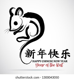 Happy Chinese New Year 2020 year of the rat,Chinese characters mean Happy New Year, wealthy. lunar new year 2020. Zodiac sign for greetings card,invitation,posters,banners,calendar