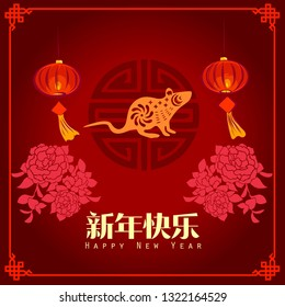 Happy chinese new year 2020, 2032, 2044, year of the rat, Chinese characters xin nian kuai le mean Happy New Year. 