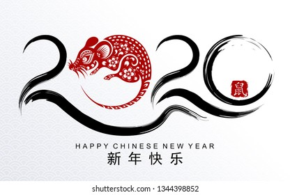Happy chinese new year 2020 Rat zodiac sign, Chinese calligraphy paper cut style on Background. (Translation : Happy new year)