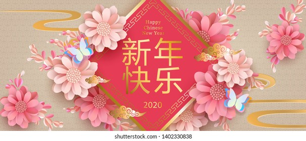 Happy chinese new year 2020, beautiful spring festive background with 3d flowers, butterfly, asian elements in pink and golden for greetings card, invitation. Chinese translate: Happy New Year