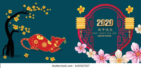Happy Chinese New Year 2020 year of the rat,Chinese characters mean Happy New Year, wealthy. lunar new year 2020.