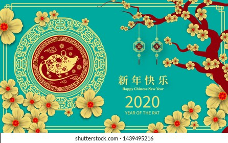 Chinese New Year 2020 Images, Stock Photos & Vectors
