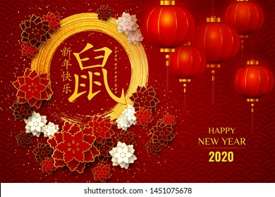 Happy Chinese New Year 2020 greeting card with traditional asian flowers, lanterns on red banner. Vector traditional new year background with gold brush stroke circle. Translation: rat, Happy New Year