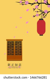 Happy chinese new year 2020 .Gold window with Mumeplant Japanese Apricot graphics design art highly detailed in chinese style.Year of rat (Chinese translation : Happy new year)