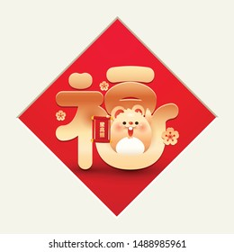 Happy Chinese New Year 2020 the year of the rat. Spring festival couplet: Happiness.