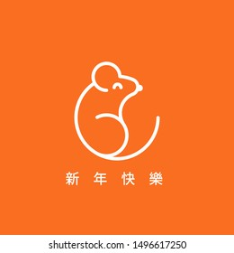 Happy Chinese New Year 2020 logo design with rat. Metal Rat, chine lucky in New Year. Chinese Zodiac Sign Year of Rat.