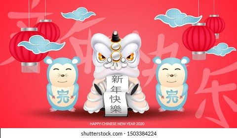 Happy chinese new year 2020 of the rats, with chinese barongsai illustration and flower element. Chinese translation : Happy chinese new year 2020