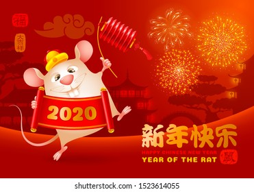 Happy Chinese New Year 2020. Year of the Rat. Funny rat dancing with lantern and scroll. Chinese cityscape and fireworks. Translate Happy New Year, on stamps Rat, Good luck. Vector illustration.