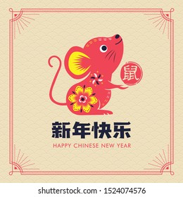 Happy Chinese New Year 2020. Year of the Rat. Caption: Happy New Year, small wording: year of the Rat.