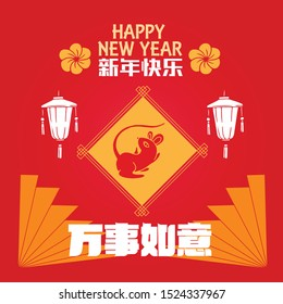 Happy chinese new year 2020, 2032, 2044, year of the rat, Chinese characters xin nian kuai le mean Happy New Year, wan shi ru yi mean Prosperity Year.