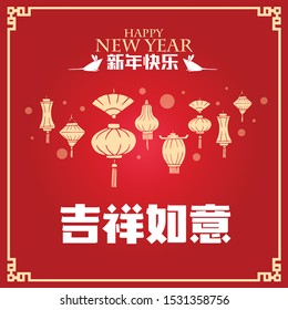 Happy chinese new year 2020, 2032, 2044, year of the rat, Chinese characters ji xiang ru yi mean good fortune and your wishes come true & xin nian kuai le mean Happy New Year.