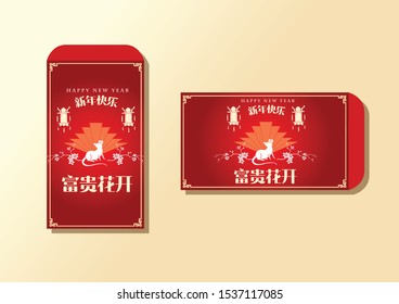 Happy chinese new year 2020, 2032, 2044, year of the rat, Chinese characters xin nian kuai le mean Happy New Year, fu gui hua kai mean Spring & Flower bloom.