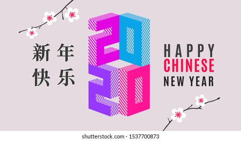 Happy Chinese New Year 2020. Isometric numbers 2020. Chinese characters mean Happy New Year. Elegant illustration isolated on gray background. Design for banner, greeting card, calendar, web site.
