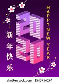 Happy Chinese New Year 2020. Isometric numbers 2020. Chinese characters mean Happy New Year. Elegant illustration with japanese sakura flowers. Design for poster, flyer, greeting card, calendar, web.