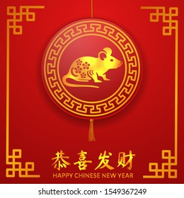 happy chinese new year. 2020 year of rat or mouse. circle accessories decoration with tradition pattern with luck and good fortune (text translation = happy lunar new year)