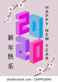 Happy Chinese New Year 2020. Isometric numbers. Chinese characters mean Happy New Year. Elegant illustration with japanese sakura flowers isolated on gray background for greeting card, calendar, web.
