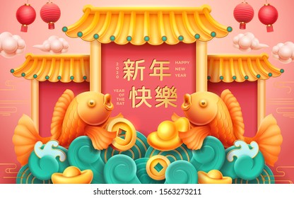 Happy Chinese New Year, 2020 hieroglyph greeting background creative modern design. Traditional Chinese New Year red paper lanterns, golden fishes, house roof and clouds, gold coins and ingot nuggets