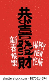 Happy chinese new year 2020 greeting with chinese calligraphy. in english translated : to become rich or to make money, or wishing you to be prosperous in the coming year