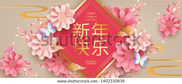Happy Spring 2020.Happy Chinese New Year 2020 Beautiful Stock Image Download Now