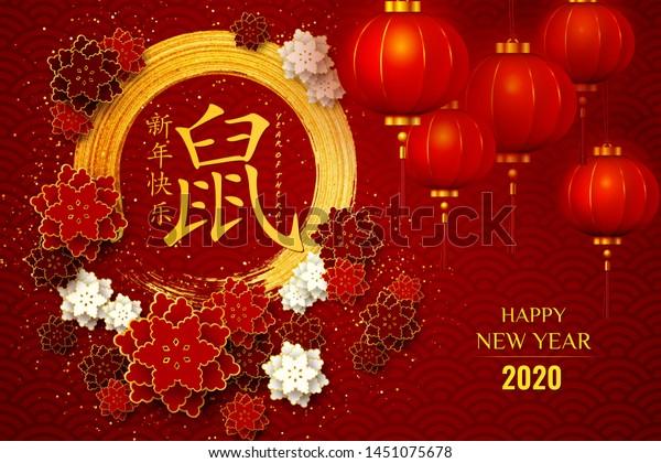 vector de stock libre de regalias sobre feliz ano nuevo chino 2020 tarjeta1451075678 https www shutterstock com es image vector happy chinese new year 2020 greeting 1451075678