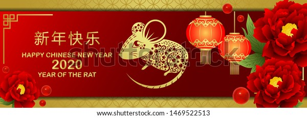 Happy Chinese New Year 2020 Rat Stock Vector (Royalty Free