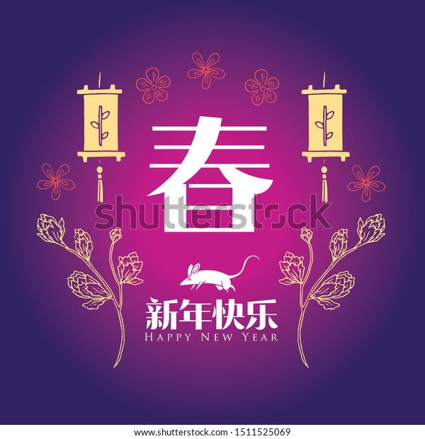 Happy Chinese New Year 2020 2032 Stock Vector Royalty Free 1511525069