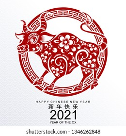 Happy chinese new year 2021 Ox zodiac sign, flower and asian elements with gold paper cut style on red color Background. (Translation : Happy new year)