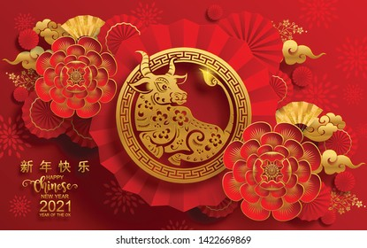 Happy chinese new year 2021 year of the ox zodiac sign,flower and asian elements with gold paper cut art craft style on red color Background for greetings card. (Translation : Happy new year)