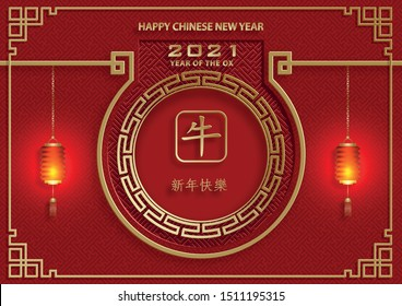 Happy chinese new year 2021 Ox Zodiac sign, with gold paper cut art and craft style on color background for greeting card, flyers, poster (Chinese Translation : happy new year 2021, year of the ox)