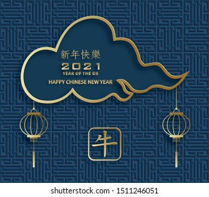 Happy chinese new year 2021 Ox Zodiac sign, with gold paper cut art and craft style on color background for greeting card, flyers, poster (Chinese Translation : happy new year 2021, year of ox)