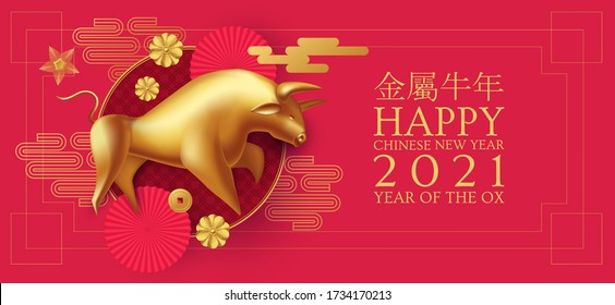 Happy Chinese new Year 2021! The year of the metal ox. (Chinese traditional text means: year of the ox). Holiday greetings with realistic 3D metal golden ox character.