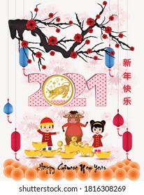 Happy chinese new year 2021 with cherry blossom flower year of the Ox. (Chinese translation : Happy new year) - Shutterstock ID 1816308269