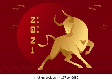 Happy Chinese New Year 2021 Vector Illustration, Year of The Ox, Chinese Zodiac Template, Poster Banner Flyer for Chinese New Year