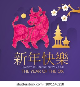 """Happy Chinese New Year, 2021 the year of the Ox. Papercut design with bull character, cherry blossom, fan. pagoda, mountains and flowers. Chinese text means """"The year of the ox""""."""