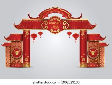 Happy Chinese New Year 2021. Year of ox. Stylish arch design. Symbols, attribute: Ox, gold, red, lantern, frame, arch, sakura. vector illustration design (Chinese Translation : happy Chinese new year)