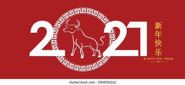 Happy Chinese new year 2021 White Ox Zodiac sign in Chinese frame  circle,  on red color background for greeting card, flyers, poster (Chinese characters mean Happy New Year, Wealthy, Zodiac)