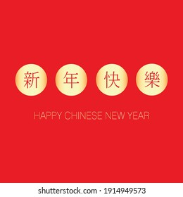 Happy Chinese New Year 2021 banner