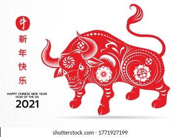 Happy Chinesisch Neujahr 2021 Jahr der ox,chinesische Zodiac Sign Paper schneiden Ox. (Chinesische Übersetzung: Happy Chinese new year 2021, year of ox)