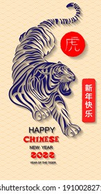 Happy Chinese New Year 2022 year of the tiger. Zodiac sign for greetings card, flyers, invitation, poster, brochure, banner, calendar, social media. Translated from Chinese: Tiger, Happy New Year.